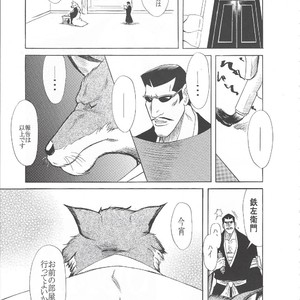 [GOO (Takagari Mitsuru & Tachikawa Akira)] Iba Nauer 2 – Bleach dj [JP] – Gay Comics image 014