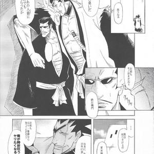 [GOO (Takagari Mitsuru & Tachikawa Akira)] Iba Nauer 2 – Bleach dj [JP] – Gay Comics image 018