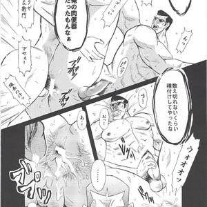 [GOO (Takagari Mitsuru & Tachikawa Akira)] Iba Nauer 2 – Bleach dj [JP] – Gay Comics image 019