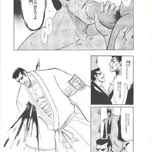 [GOO (Takagari Mitsuru & Tachikawa Akira)] Iba Nauer 2 – Bleach dj [JP] – Gay Comics image 020
