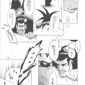 [GOO (Takagari Mitsuru & Tachikawa Akira)] Iba Nauer 2 – Bleach dj [JP] – Gay Comics image 021