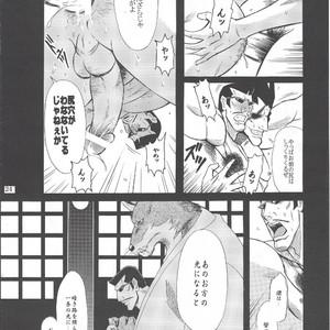 [GOO (Takagari Mitsuru & Tachikawa Akira)] Iba Nauer 2 – Bleach dj [JP] – Gay Comics image 023