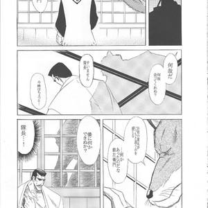 [GOO (Takagari Mitsuru & Tachikawa Akira)] Iba Nauer 2 – Bleach dj [JP] – Gay Comics image 026