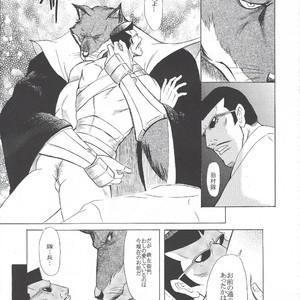 [GOO (Takagari Mitsuru & Tachikawa Akira)] Iba Nauer 2 – Bleach dj [JP] – Gay Comics image 028