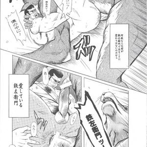 [GOO (Takagari Mitsuru & Tachikawa Akira)] Iba Nauer 2 – Bleach dj [JP] – Gay Comics image 030