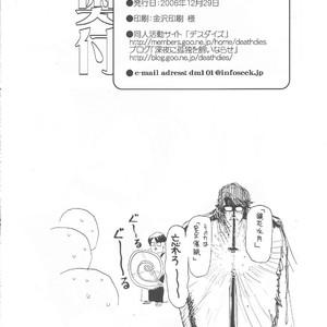 [GOO (Takagari Mitsuru & Tachikawa Akira)] Iba Nauer 2 – Bleach dj [JP] – Gay Comics image 035