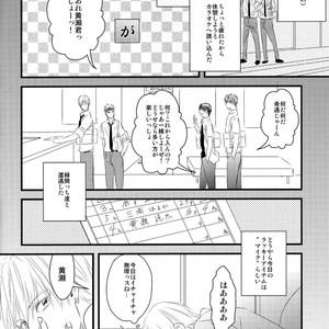 [GGG (Kashiwa)] Kuroko no Basuke dj – Karaoke Date [JP] – Gay Comics image 005