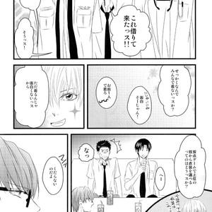 [GGG (Kashiwa)] Kuroko no Basuke dj – Karaoke Date [JP] – Gay Comics image 007