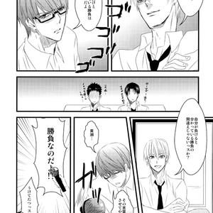 [GGG (Kashiwa)] Kuroko no Basuke dj – Karaoke Date [JP] – Gay Comics image 008