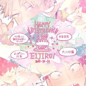 [Atonomatsuri] Happy Birthday Eijiro! – Boku no Hero Academia dj [Eng] – Gay Comics