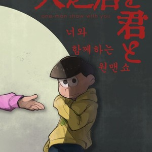 [牛乳] 一人芝居と君と – Osomatsu-san dj [kr] – Gay Comics