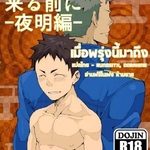 [Naop] Ashita ga Kuru Maeni 02 – Yoake Hen [Thai] – Gay Comics