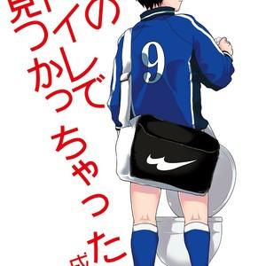 [Sushipuri (Kanbe Chuji)] Eki no Toilet de Mitsukacchatta – Whistle! dj [cn] – Gay Comics