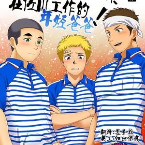 [Sushipuri (Kanbe Chuji)] Asedaku!! Shirudaku! SGWex! [Chinese] – Gay Comics