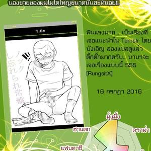 [Tagayanism (Kuroiwa Tagaya)] Ore no Otouto ga Konnani Dekai Wake ga nai!! [Thai] – Gay Comics
