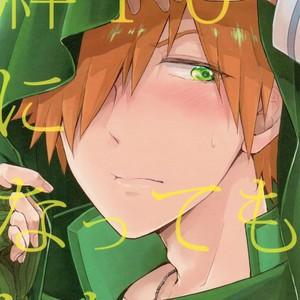 [Uji (Meguro)] Kizuna 10 ni Natte mo Shinai – Fate/ Grand Order dj [JP] – Gay Comics