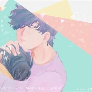 [ろくお] さらば ぼくらの ビオトープ – Osomatsu-san dj [Kr] – Gay Comics