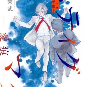 [Takahashi Hidebu] Stigmata – Aikon (c.1+2) [Eng] – Gay Comics