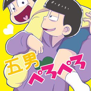 [き☆らみんご] 五男ぺろぺろ – Osomatsu-san dj [JP] – Gay Comics