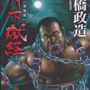 [Ebisubashi Seizou] Gekkagoku-kyou [JP] – Gay Comics
