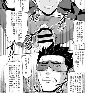 [CLUB-Z (Yuuki)] Boku no Red ga mi Rarete Kanjiru Wake ga nai! [JP] – Gay Comics image 022