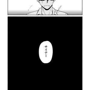 [CLUB-Z (Yuuki)] Boku no Red ga mi Rarete Kanjiru Wake ga nai! [JP] – Gay Comics image 025
