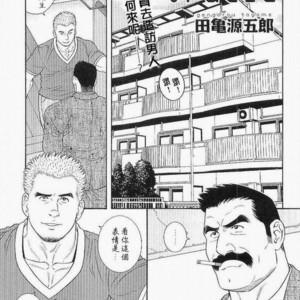 [Gengoroh Tagame] Haring Oracle [Chinese] – Gay Comics
