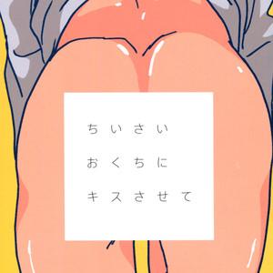 [Pikasu] Saisai okuchini kisu sasete – JoJo dj [JP] – Gay Comics