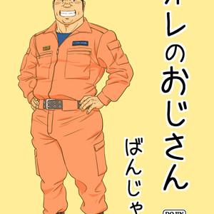 [Banjaku] Ore no Ojisan [JP] – Gay Comics