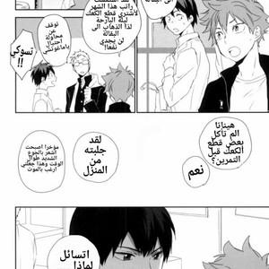 [AuroraVision (Kuuko)] Time Of The Beast – Haikyuu!! dj [Arabic] – Gay Comics image 003