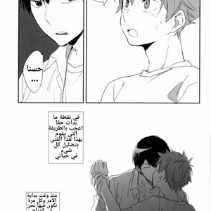 [AuroraVision (Kuuko)] Time Of The Beast – Haikyuu!! dj [Arabic] – Gay Comics image 006