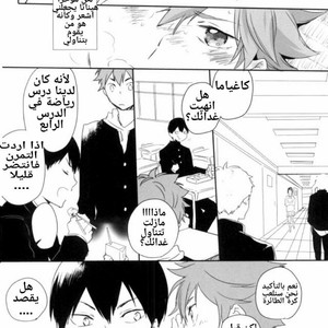 [AuroraVision (Kuuko)] Time Of The Beast – Haikyuu!! dj [Arabic] – Gay Comics image 007
