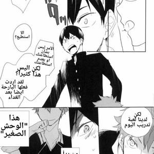 [AuroraVision (Kuuko)] Time Of The Beast – Haikyuu!! dj [Arabic] – Gay Comics image 008