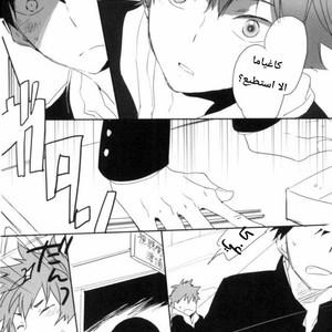 [AuroraVision (Kuuko)] Time Of The Beast – Haikyuu!! dj [Arabic] – Gay Comics image 009