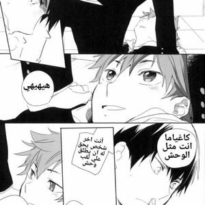 [AuroraVision (Kuuko)] Time Of The Beast – Haikyuu!! dj [Arabic] – Gay Comics image 010