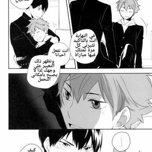 [AuroraVision (Kuuko)] Time Of The Beast – Haikyuu!! dj [Arabic] – Gay Comics image 011
