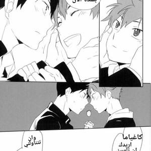 [AuroraVision (Kuuko)] Time Of The Beast – Haikyuu!! dj [Arabic] – Gay Comics image 012