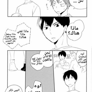 [AuroraVision (Kuuko)] Time Of The Beast – Haikyuu!! dj [Arabic] – Gay Comics image 014