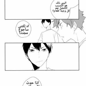 [AuroraVision (Kuuko)] Time Of The Beast – Haikyuu!! dj [Arabic] – Gay Comics image 015