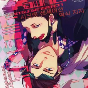 [FIZZCODE (Satonishi)] Secret Sensation | Himitsu Sensation – Osomatsu-san dj [KR] – Gay Comics