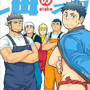 [Draw Two (Draw2)] Umi no Otoko [Indonesia] – Gay Comics