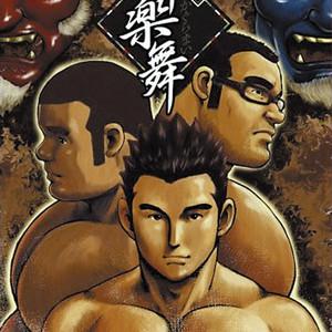 [Seizou Ebisubashi] Kagura Mai (Kagura Dance) [Eng] – Gay Comics